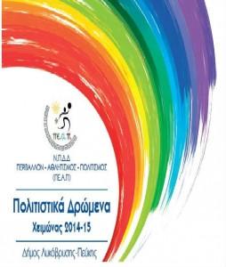 ΠΕΑΠ Λυκόβρυσης - Πεύκης: «Πολιτιστικά Δρώμενα, Χειμώνας 2014-15»