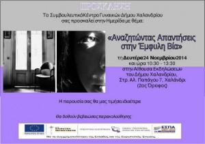 Πρόσκληση σε ημερίδα από το Συμβουλευτικό Κέντρο Γυναικών Δήμου Χαλανδρίου