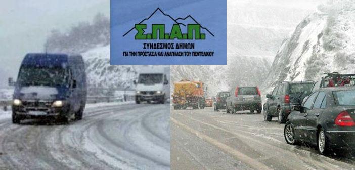 Τριήμερη ετοιμότητα λόγω χιονιού ζητεί ο ΣΠΑΠ από τα μέλη του