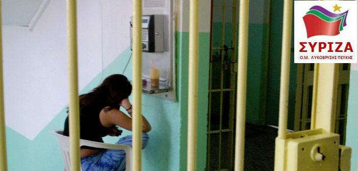 Τις κρατούμενες φυλακών Θήβας στηρίζει η Ο.Μ. ΣΥΡΙΖΑ Λυκόβρυσης – Πεύκης