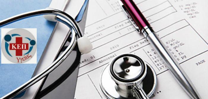 Παρακολουθήστε διαδικτυακά τις εξετάσεις και τα check up σας μέσω του ΚΕΠ Υγείας Δήμου Ηρακλείου Αττικής