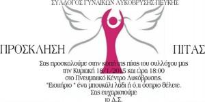 Πρόσκληση στην κοπή πίτας του Συλλόγου Γυναικών Λυκόβρυσης - Πεύκης