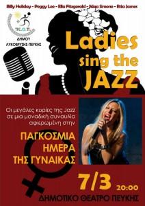 Jazz αφιέρωμα στις γυναίκες