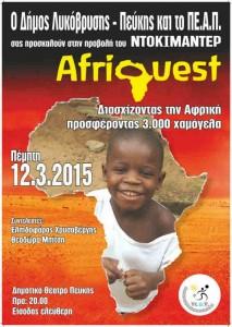 «Afriquest» από το ΠΕΑΠ