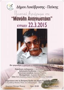 Ποιητική βραδιά για τον Μ. Αναγνωστάκη από το ΠΕΑΠ - Αφίσα