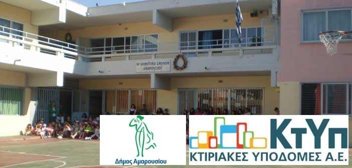 «Μετεξεταστέοι» για το 16ο Δημοτικό Σχολείο