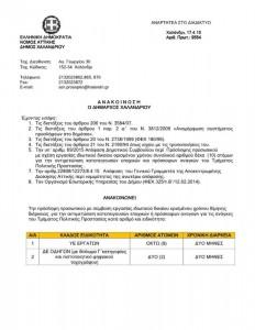 Ανακοίνωση για προσλήψεις στην Πολιτική Προστασία Χαλανδρίου (Μέρος 1)