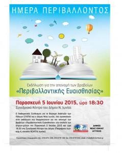 Αφίσα 21ΟΤΑ