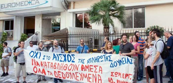 Ψήφισμα για τους απλήρωτους εργαζόμενους της Euromedica