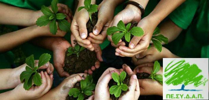 Δήλωση προέδρου ΠΕΣΥΔΑΠ για την Παγκόσμια Ημέρα Περιβάλλοντος