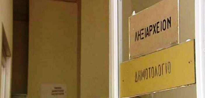 Κλειστό το Δημοτολόγιο και το Ληξιαρχείο Δήμου Μεταμόρφωσης στις 29 Νοεμβρίου