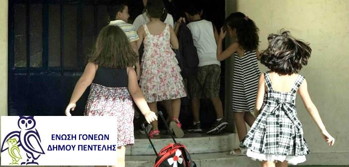 Νέα σύνθεση στο Δ.Σ. της Ένωσης Γονέων Δήμου Πεντέλης