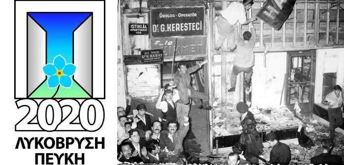 «Σεπτεμβριανά 1955: Μνήμες που δεν πρέπει να λησμονούνται»