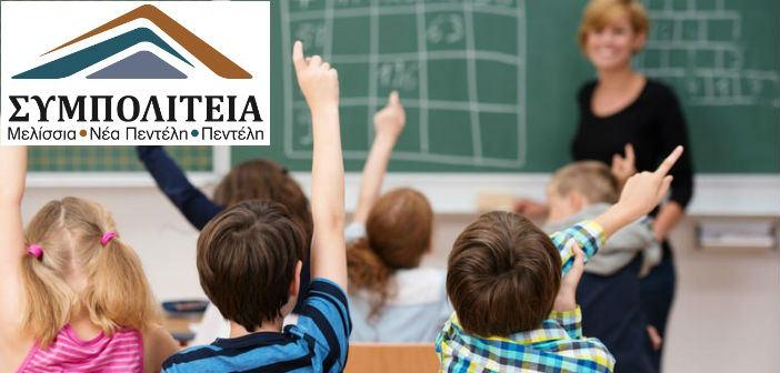Ευχές για καλή σχολική χρονιά από τη Συμπολιτεία