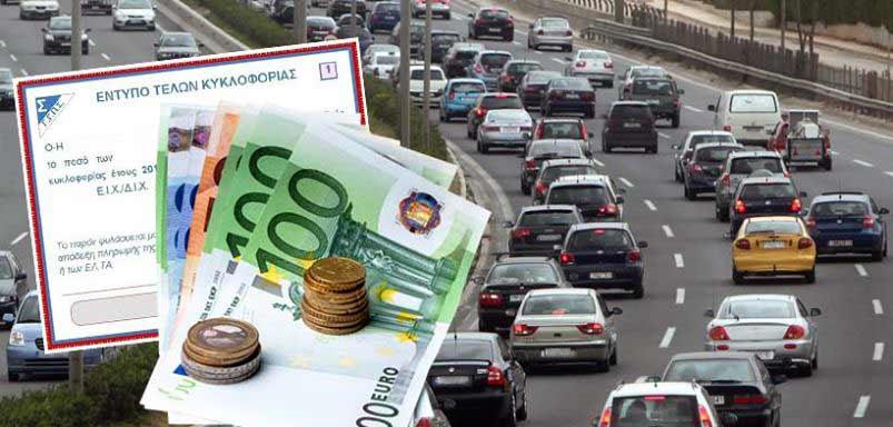 Παρατείνεται έως τα τέλη Ιανουαρίου η πληρωμή των τελών κυκλοφορίας