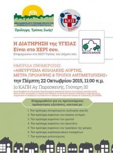 Αφίσα ΚΕΠ Υγείας