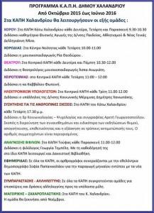Πρόγραμμα δραστηριοτήτων ΚΑΠΗ Χαλανδρίου Οκτώβριος 2015 - Ιούνιος 2016