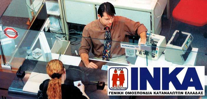 Συμβουλευτική ενημέρωση από το ΙΝ.ΚΑ. Βόρεου Τομέα Αττικής