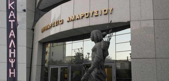 Σε κατάληψη του δημαρχείου Αμαρουσίου καλεί Σωματείο & Σύλλογος Εργαζομένων