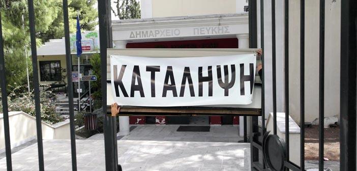 Αγωνιστικό κάλεσμα στην κατάληψη του δημαρχείου από το Σωμ. Εργαζομένων