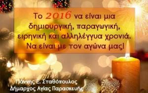 Γιάννης Σταθόπουλος/Ευχές για το 2016