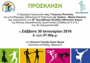 Πρόσκληση διαγωνισμού χορού