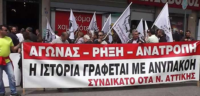 Συνδικάτο ΟΤΑ Αττικής: Απαράδεκτη η τοποθέτηση του προέδρου της ΑΔΕΔΥ αναφορικά με τις διαδηλώσεις