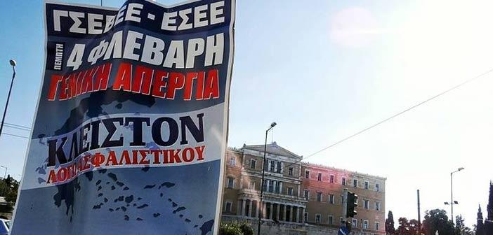 «Παραλύει» την Πέμπτη η χώρα λόγω της απεργίας