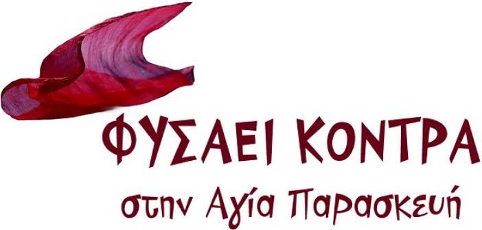 Φυσάει Κόντρα: Καταδικάζουμε την επίθεση φασιστοειδούς σε συναγωνιστή της Λαϊκής Συσπείρωσης