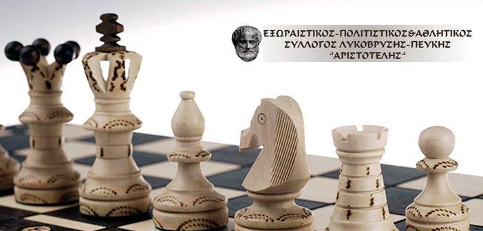 Σκακιστικές επιτυχίες του Συλλόγου Λυκόβρυσης – Πεύκης «Αριστοτέλης»