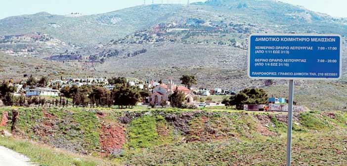 Δήμος Πεντέλης: Τηρήθηκαν τα προβλεπόμενα στην ταφή θύματος κορωνοϊού στο Κοιμητήριο Μελισσίων