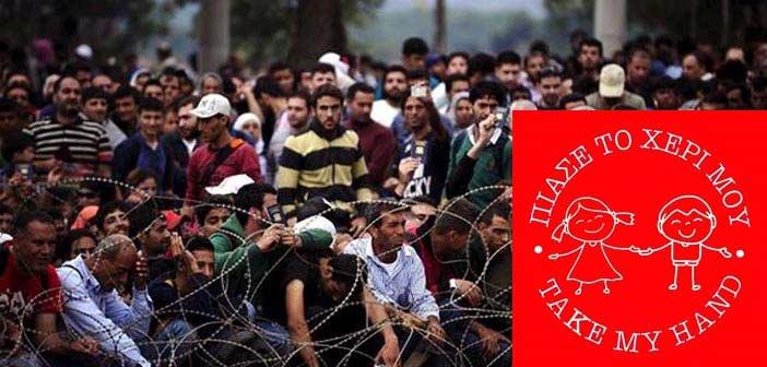 Εκδήλωση για τους πρόσφυγες στο πλαίσιο του «Πιάσε το χέρι μου»