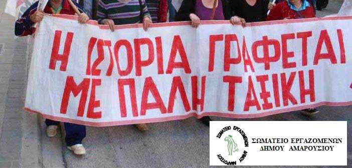 Κάλεσμα Σωμ. Εργαζομένων Αμαρουσίου για την κινητοποίηση της 7ης Απριλίου