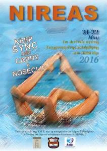 1ο-Greek-Nireas-Synchro-Cup/αφίσα