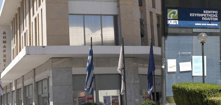 Υπό κατάληψη δημαρχείο, ΚΕΠ και Υπηρεσία Δόμησης Αγίας Παρασκευής