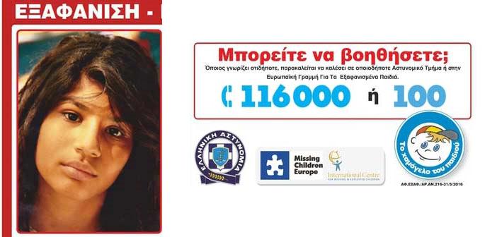 Δεκαεξάχρονη εξαφανίστηκε από το σπίτι της στο Μαρούσι