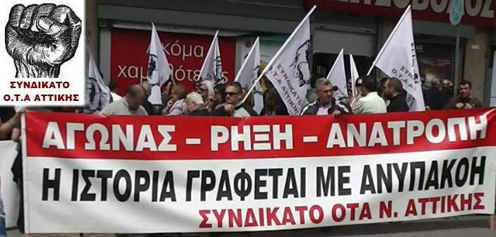 Παράσταση διαμαρτυρίας του Συνδικάτου ΟΤΑ Αττικής στην ΠΕΔΑ