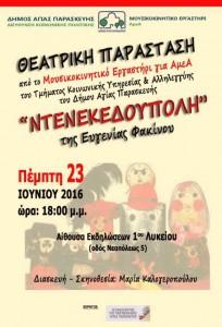 «Ντενεκεδούπολη»/αφίσα