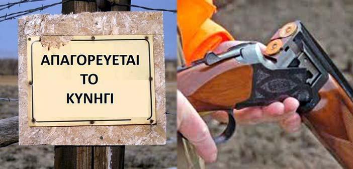 Απαγόρευση του κυνηγιού στο Πεντελικό ζητεί η Πεντέλη εν Δράσει