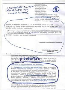 Εισήγηση δημοτικής Αρχής για την κατάργηση του ειδικού τέλους στο Ο.Τ.9