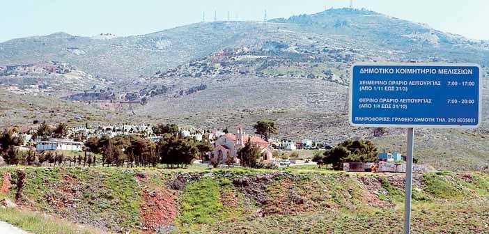 Δημόσια διαβούλευση για τον ενιαίο κανονισμό λειτουργίας των τριών κοιμητηρίων του Δήμου Πεντέλης