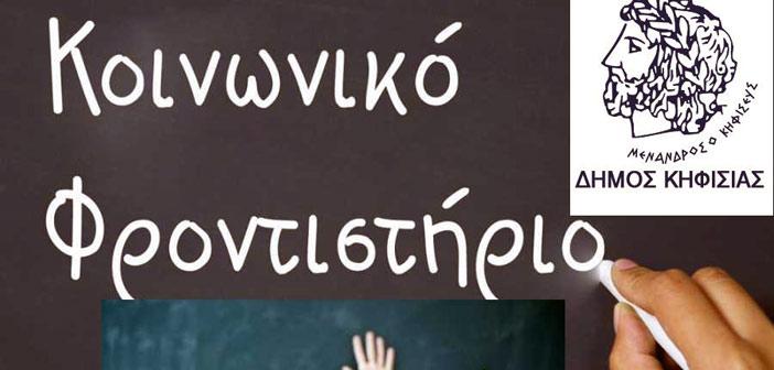 Στις 28/9 ξεκινά τη λειτουργία του το Κοινωνικό Φροντιστήριο Δήμου Κηφισιάς και χρειάζεται καθηγητές