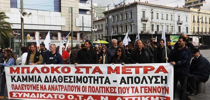 Συνδικάτο ΟΤΑ Αττικής: Απεργία και συγκέντρωση στις 6 Μαΐου στο Σύνταγμα – Τιμούμε την αιματοβαμμένη πρωτομαγιά