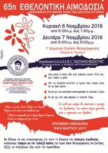 Αφίσα 65ης εθελοντικής αιμοδοσίας