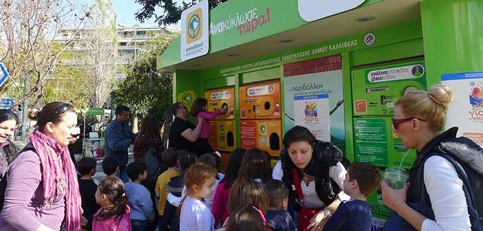 Γιορτές Ανταποδοτικής Ανακύκλωσης σε δήμους της χώρας