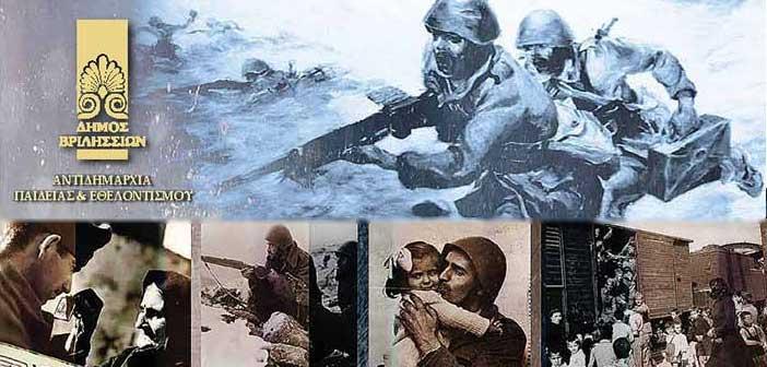 «Μνήμες του ΄40 μέσα από τον Τύπο» στον Δήμο Βριλησσίων