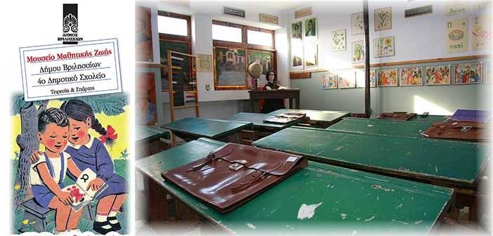 Εκδήλωση ενημέρωσης για το Μουσείο Μαθητικής Ζωής Βριλησσίων