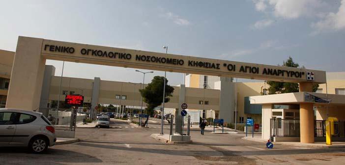Η επισκευή οδών πρόσβασης στο Ογκολογικό Νοσοκομείο Κηφισιάς συζητείται στο Πε.Συ.