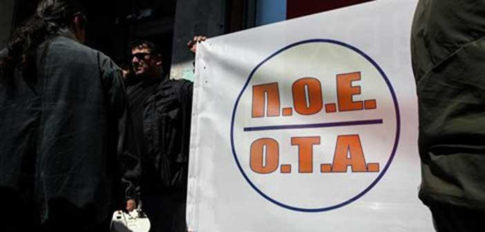 ΠΟΕ-ΟΤΑ: Μόνο θετικές απαντήσεις δεν πήραμε από τον υπ. Εσωτερικών για τα εργασιακά μας θέματα
