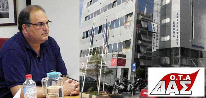ΔΑΣ ΟΤΑ Δήμου Χαλανδρίου: Τρομοκρατία και συκοφαντία από τον δήμαρχο